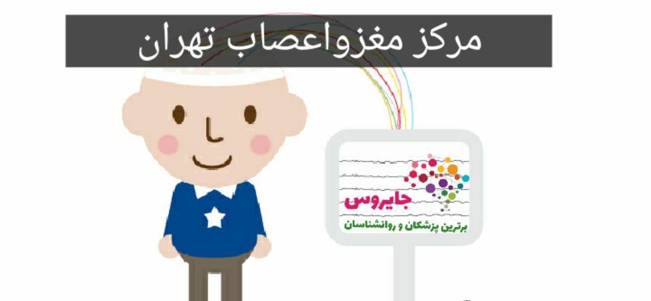 مرکز نوار مغز تهران